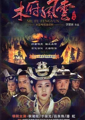 Turbulence of the Mu Clan 2012 (China)
