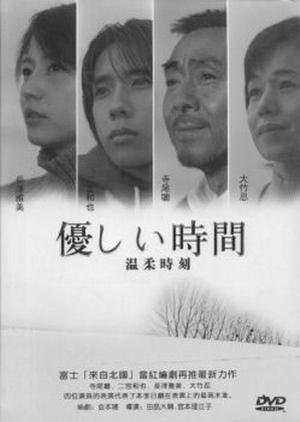 Yasashii Jikan 2005 (Japan)
