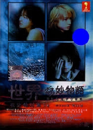 Yonimo Kimyona Monogatari: 2006 Fall Special 2006 (Japan)