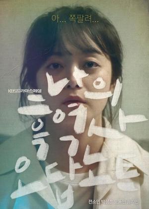 Drama Special Season 9: Review Notebook of My Embarrassing Days (South Korea) 2018