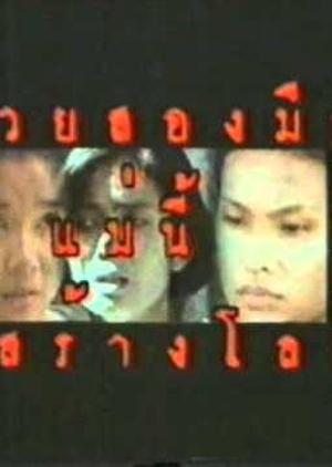 Duay Song Meu Mae Nee Tee Sang Lok 1993 (Thailand)