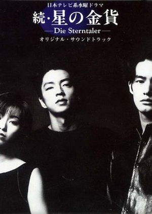 Heaven's Coin 2 1996 (Japan)