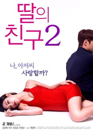 I Don't Like Younger Men 2 2017 (South Korea)