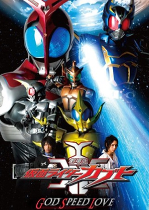 Kamen Rider Kabuto: God Speed Love 2006 (Japan)