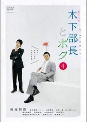Kinoshita Bucho to Boku 2010 (Japan)