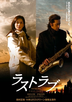 Last Love 2007 (Japan)