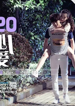 Love in Numbers 2015 (China)