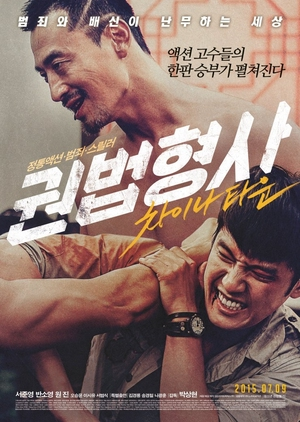 Martial Cop: Chinatown 2015 (South Korea)