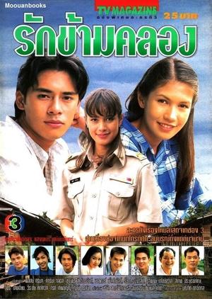 Ruk Kham Klong 1996 (Thailand)