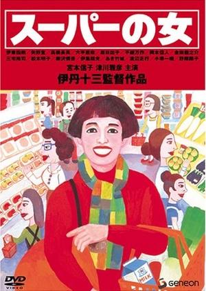Supermarket Women 1996 (Japan)