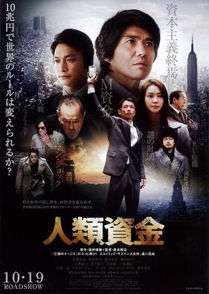 The Human Trust 2013 (Japan)
