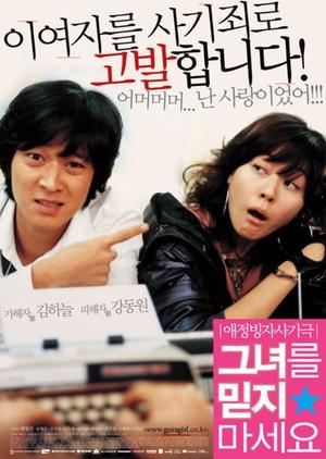 Too Beautiful to Lie 2004 (South Korea)