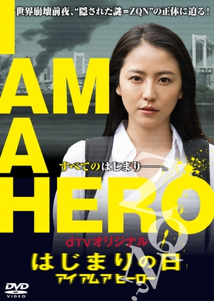 I'm A Hero: Hajimari no Hi (Japan) 2016