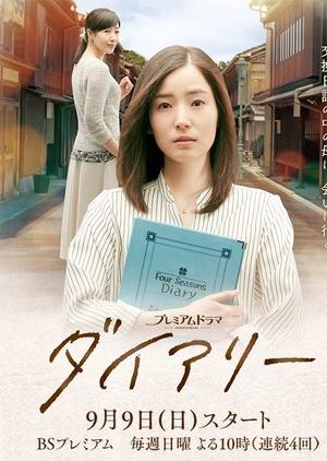 Diary (Japan) 2018