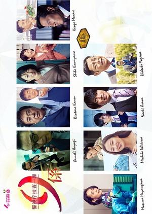 Keishichou Sousa Ikka 9-Gakari Season 11 (Japan) 2016