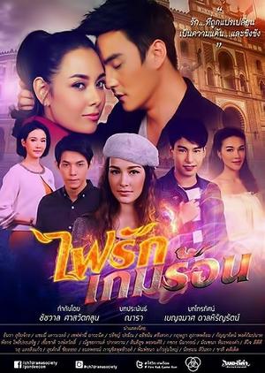 The Fire Series: Fai Ruk Game Rorn (Thailand) 2016