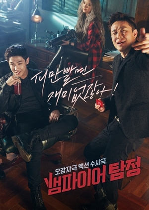 Vampire Detective (South Korea) 2016