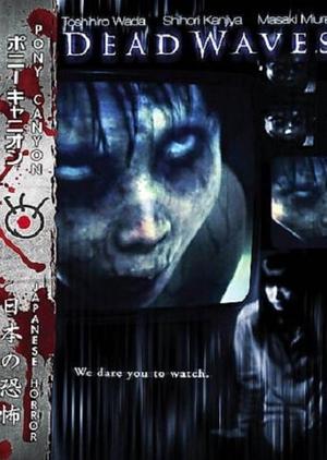 Dead Waves 2005 (Japan)