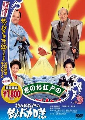 Free and Easy: Samurai Edition 1998 (Japan)