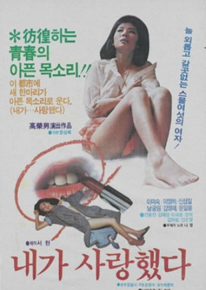 I Did Love 1982 (South Korea)