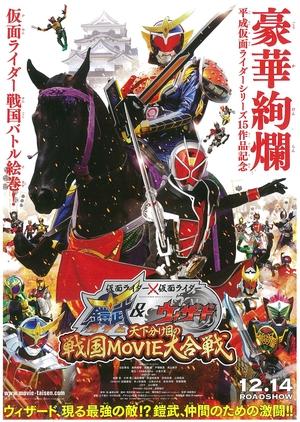 Kamen Rider × Kamen Rider Gaim & Wizard: The Fateful Sengoku Movie Battle 2013 (Japan)