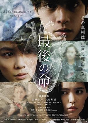 Last Life 2014 (Japan)