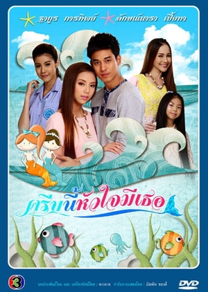 Mermaid's Love 2012 (Thailand)