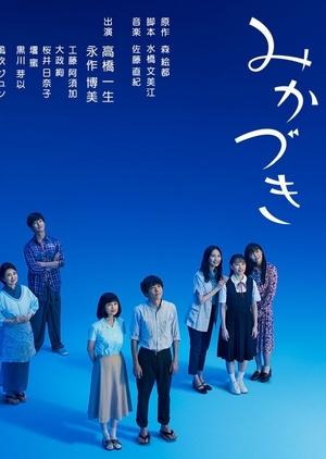 Mikazuki 2019 (Japan)