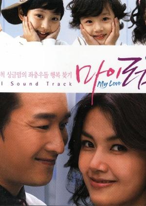 My Love 2006 (South Korea)