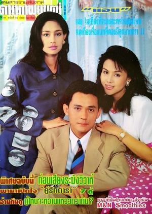 Nam Sor Sai 1993 (Thailand)