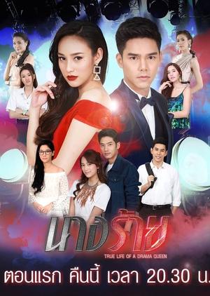 Nang Rai 2019 (Thailand)