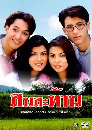 Sohn Satarn 1996 (Thailand)
