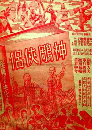 The Great Heroes 1960 (Hong Kong)