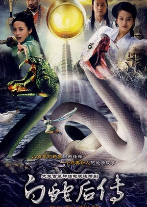 The Legend of the White Snake Sequel 2010 (China)