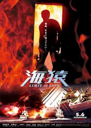 Umizaru 2: Limit of Love 2006 (Japan)