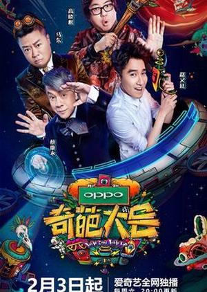 Who Can Who Up: Season 2 2018 (China)