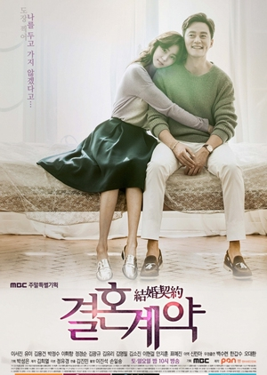Marriage Contract (South Korea) 2016