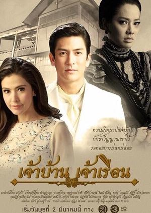 Jao Ban Jao Ruen (Thailand) 2016