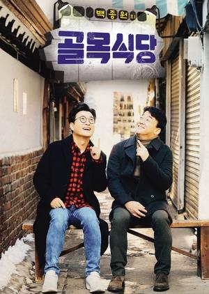 Baek Jong Won's Alley Restaurant 2018 (South Korea)