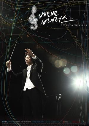 Beethoven Virus 2008 (South Korea)