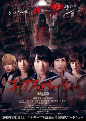 Corpse Party 2015 (Japan)
