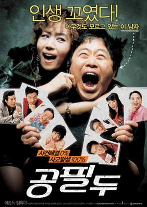 Detective Mr. Gong 2006 (South Korea)