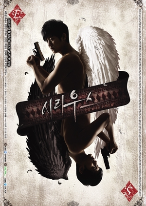 Drama Special Series Season 3: Sirius 2013 (South Korea)