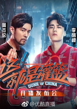 Dunk of China 2018 (China)