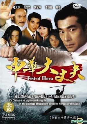 Fist of Hero 2000 (China)