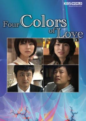 Four Colours of Love 2008 (South Korea)