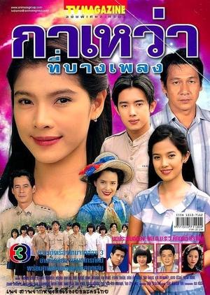 Gawao Tee Barngpleng 2003 (Thailand)