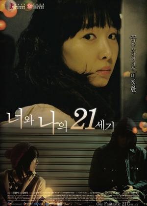 Our Fantastic 21st Century 2009 (South Korea)
