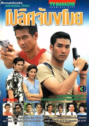 Police Jub Kamoi 1996 (Thailand)