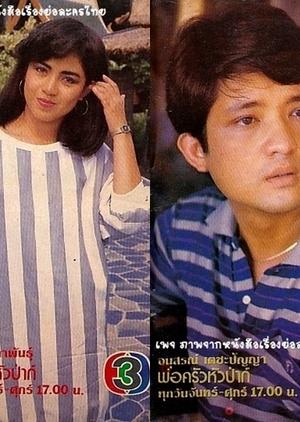 Por Krua Hua Pa 1982 (Thailand)